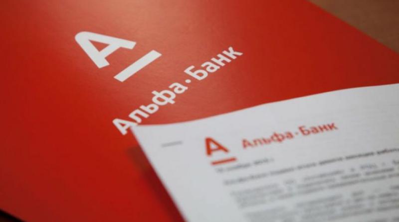 кредиты для физических лиц от альфа банка