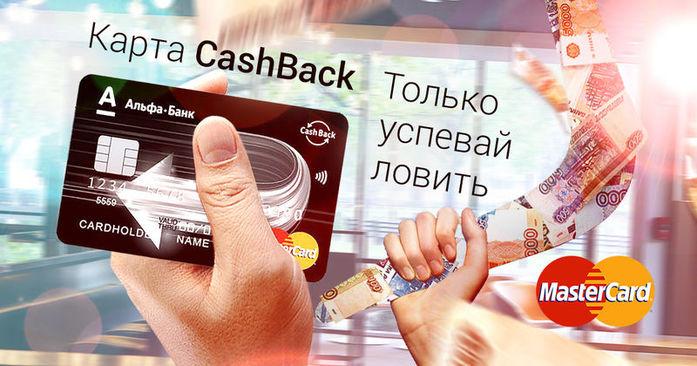 Карта Cash Back от Альфа-Банк: условия и преимущества