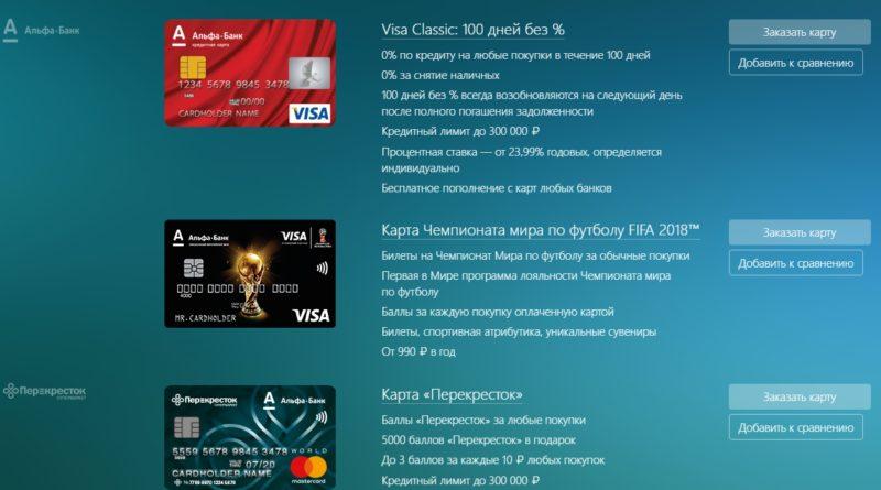 Типы кредитных карт Альфа банка