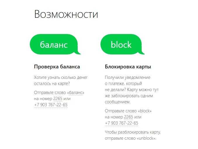 Как пополнить мобильный счет через Альфа-Чек?