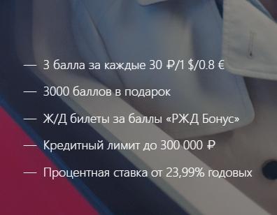 Карта - РЖД - бонус от Альфа банка: собираем баллы в дорогу