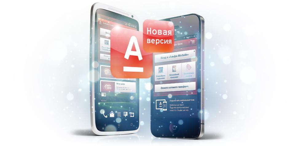 Альфа-Банк запустил новую версию мобильного банка