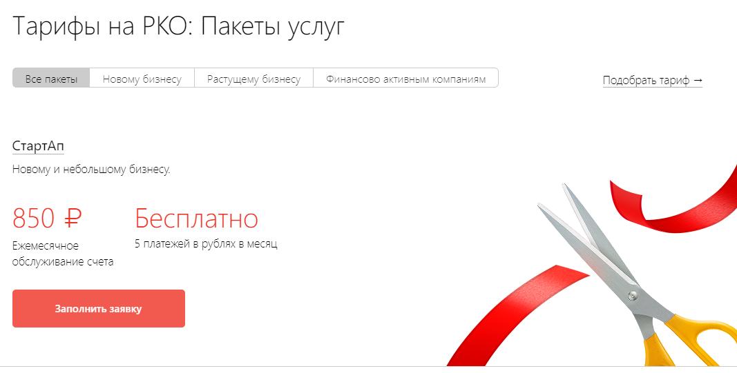 РКО Альфа-Банка Старт-ап