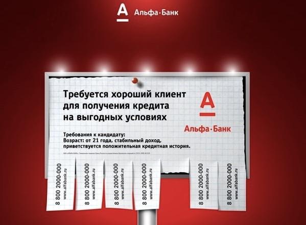 Альфа-Банк кредит оформить