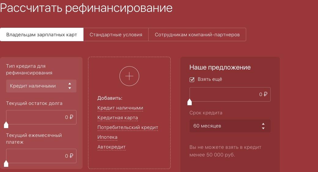 Сбербанк кредит наличными - калькулятор 2018