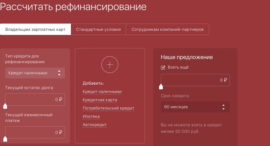Газпромбанк: заявка на кредит онлайн - оформить