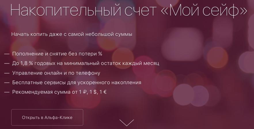 Альфа-Банк вклад Мой Сейф