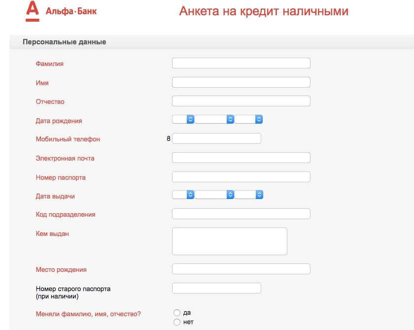 Заявка на кредит по телефону альфа банк