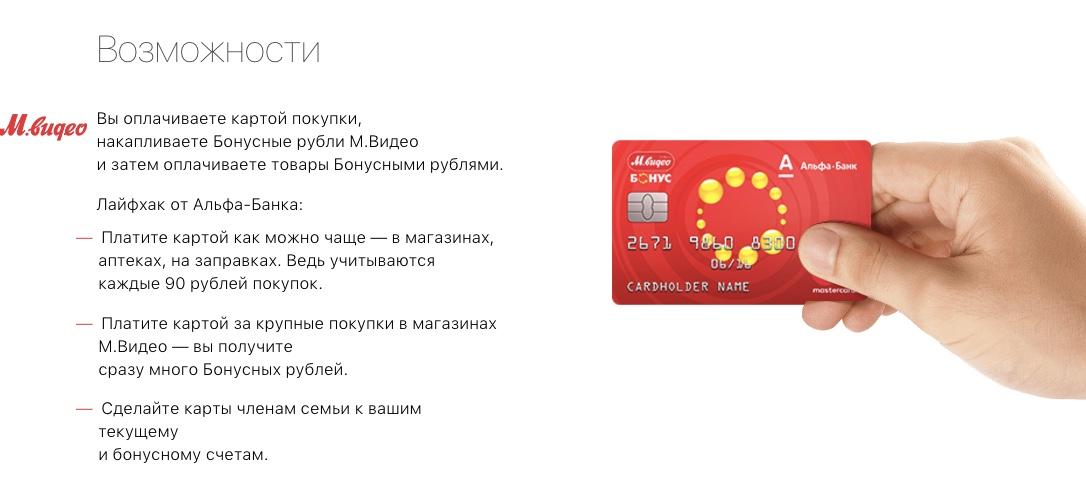Кредитная карта альфа банк кэшбэк