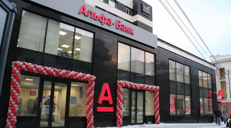 Альфа-Банк офис