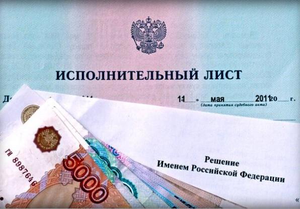 Альфа-Банк исполнительный лист