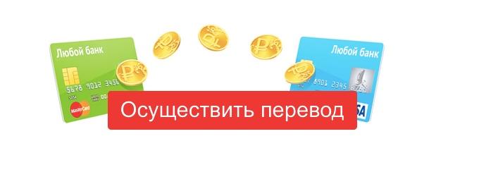 Альфа-Банк перевести деньги