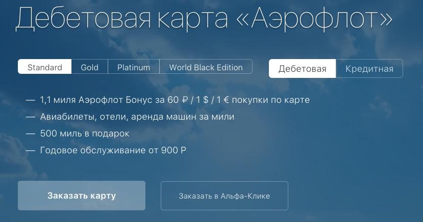 Аэрофлот Бонус карта