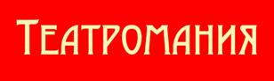 Театромания с Альфа-Банком