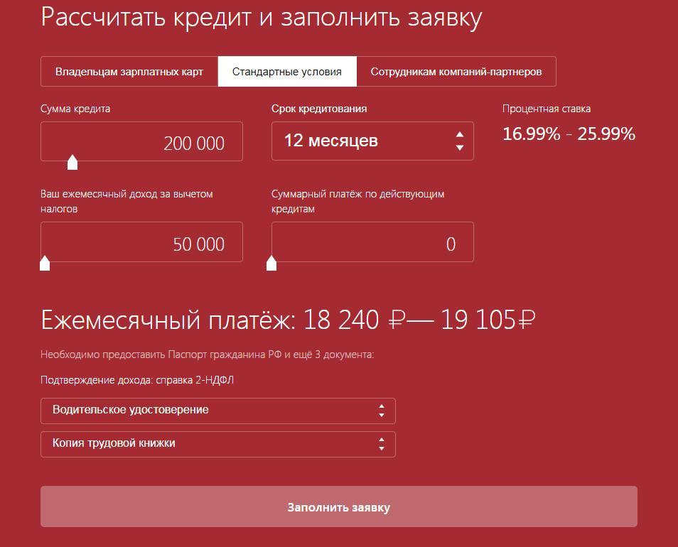 кредитный калькулятор Альфа-Банка