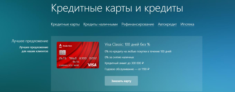активация кредитных карт