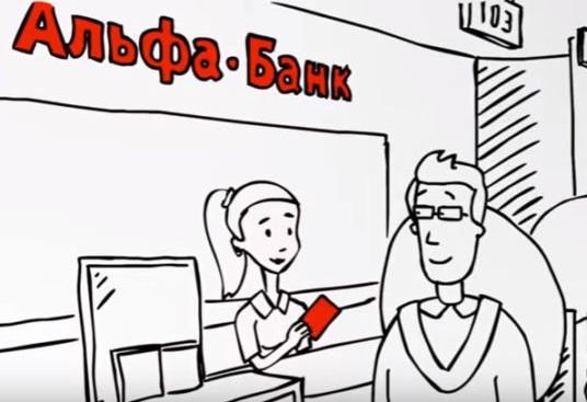 оплата кредита через альфа банк