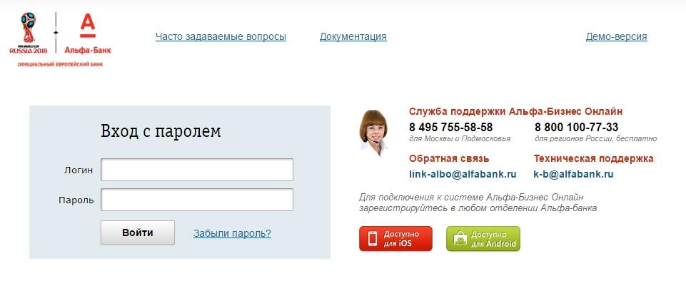 Как начать пользоваться услугой «Альфа-Бизнес Онлайн»