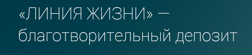 """Депозитный вклад """"Линия жизни"""""""