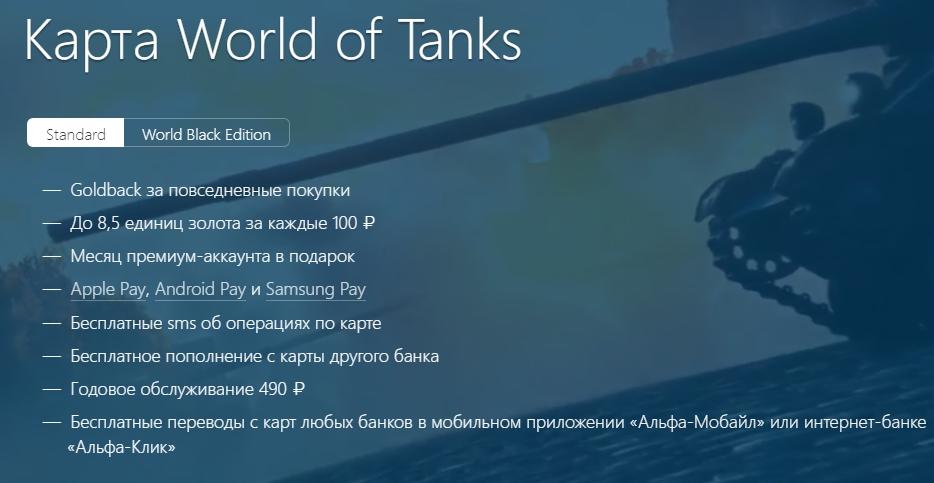 Как получить карту Альфа-банка World of Tanks?