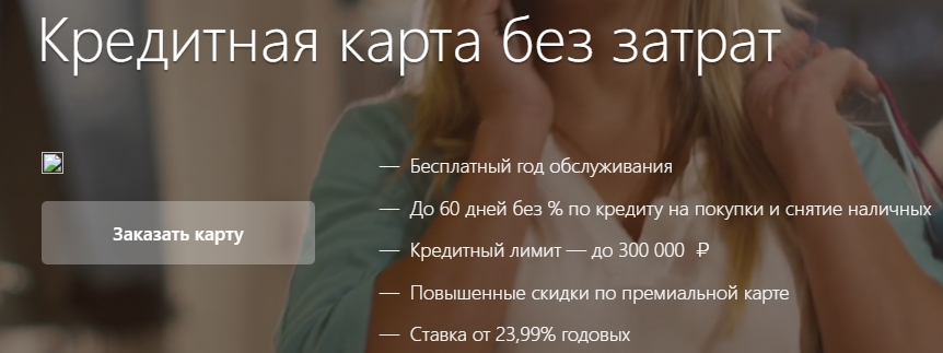 Кредитная карта «Без затрат»
