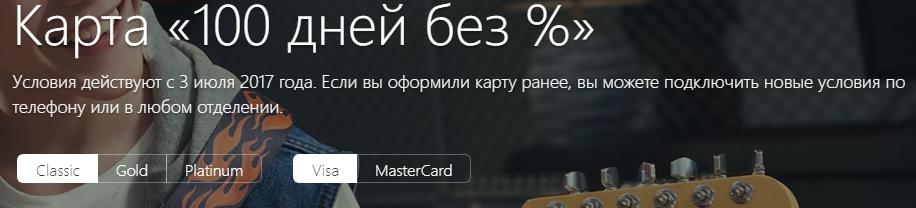 Виды кредитных карт «100 дней без процентов»