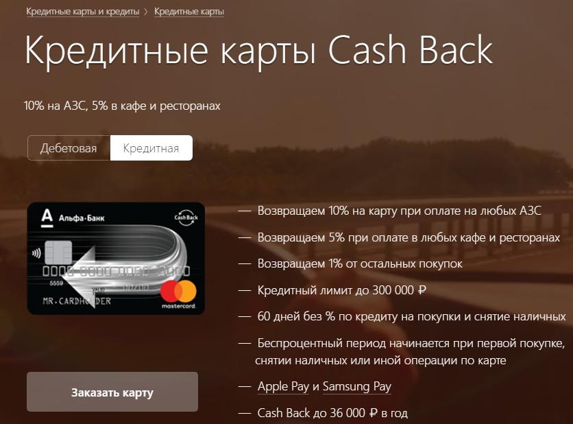 Как получить кредитную карту Cash Back от Альфа-Банка?