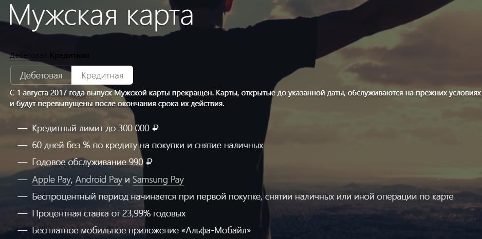 """Основные условия по карте """"100 дней без процентов"""""""