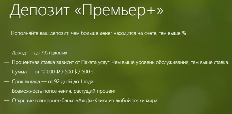 "Вклад ""Премьер+"""