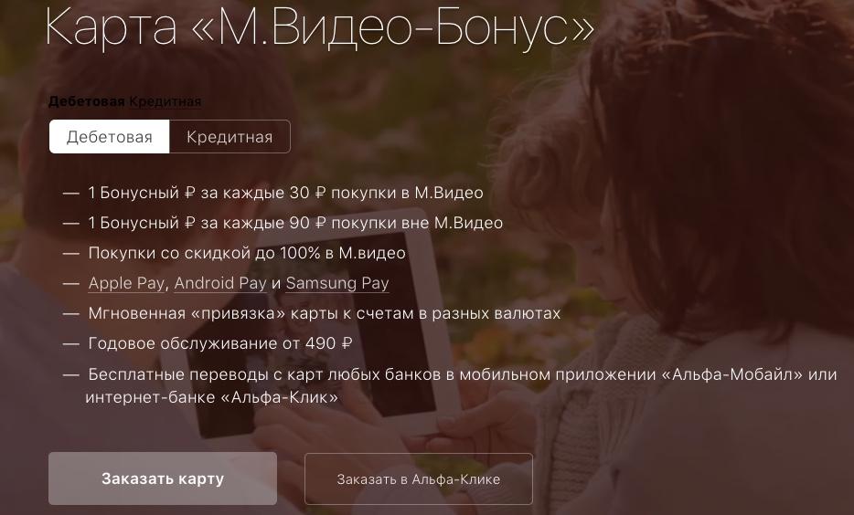 Альфа-Банк М. Видео Бонус личный кабинет
