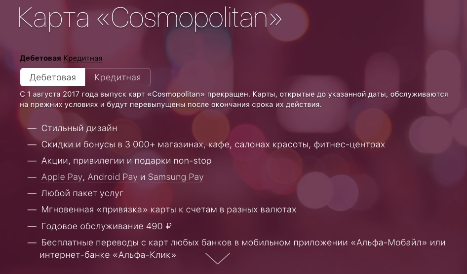 Альфа-Банк космополитен