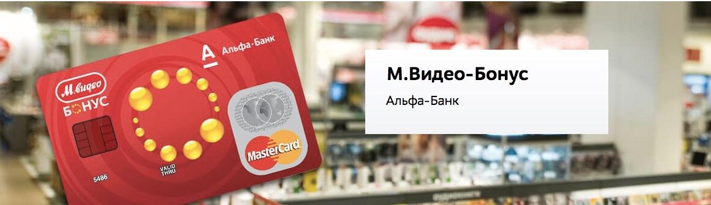 Альфа Банк карта М. Видео Бонус