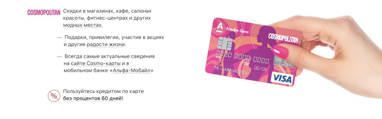 Альфа-Банк Космополитен скидки
