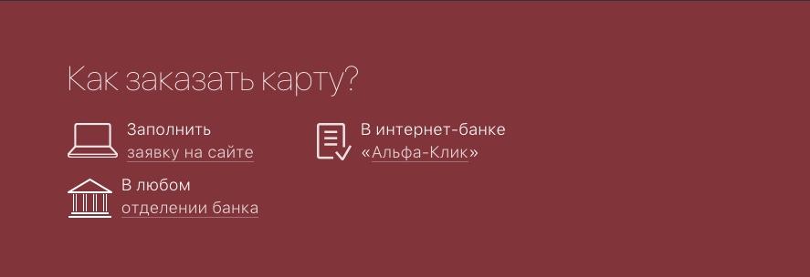 Альфа-Банк заказать карту М. Видео Бонус
