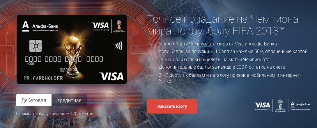 Альфа-Банк ФИФА 2018 карта