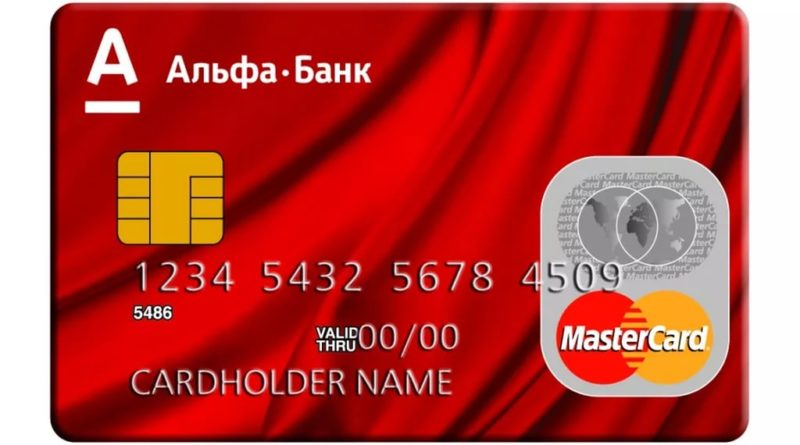 Альфа-Банк моментальная карта