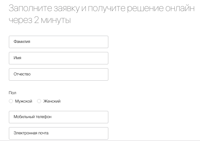 Альфа-Банк моментальная карта заявка