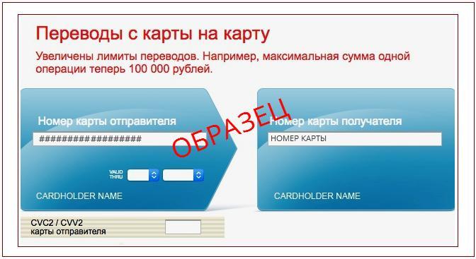 Альфа-Банк онлайн перевод денег