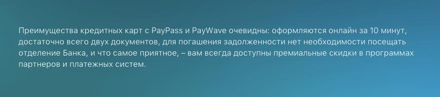 Альфа-Банк карты PayPass
