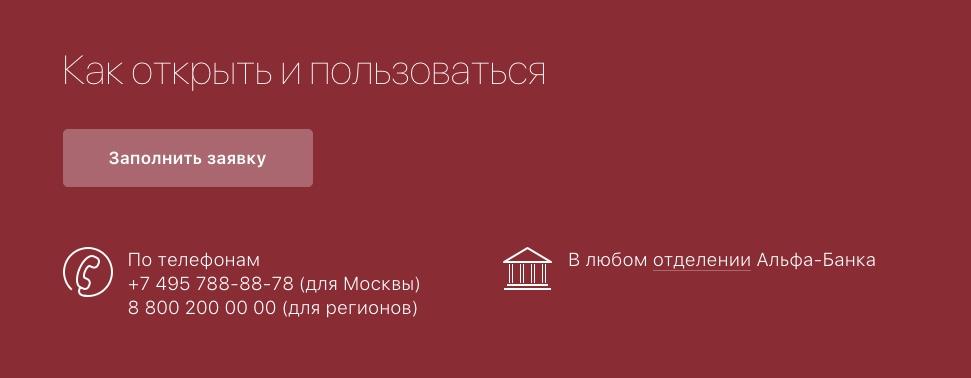 Альфа-Банк Оптимум пакет услуг
