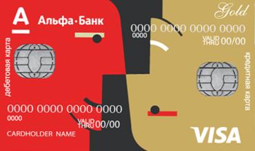 Альфа-Банк карта Близнецы