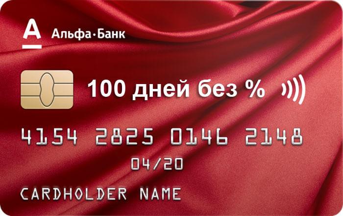 Альфа-Банк кредитная карта стоимость