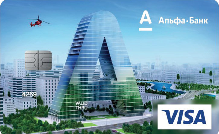 Альфа-Банк зарплатная карта