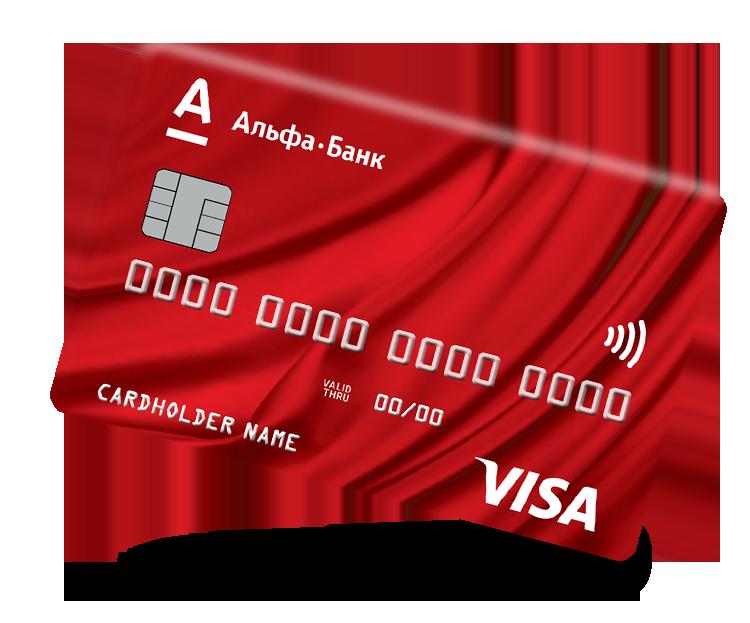 Альфа банк взять кредит на зарплатную карту как заработать онлайн кредиты