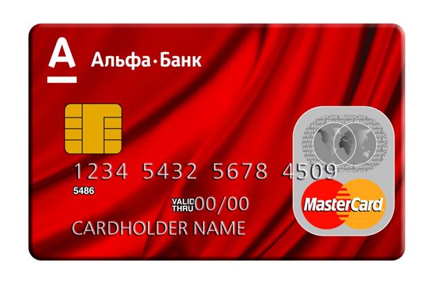 Альфа-Банк зарплатная карточка