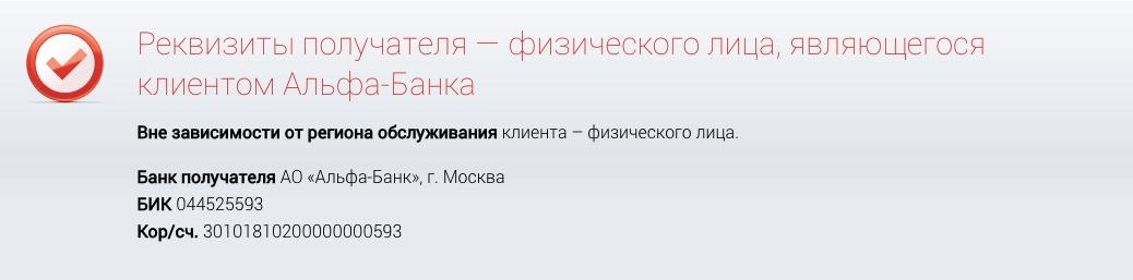 Реквизиты получателя Альфа-Банк