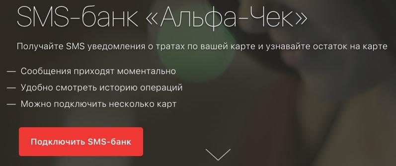 СМС Банк Альфа Чек
