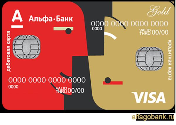 кредитная карта от альфа банка отзывы хоум кредит воронеж ленинский проспект 13